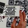 安くSSDを買いたいならQRコード決済キャンペーン中にドスパラがおすすめ