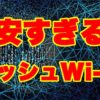 [レビュー]コスパ高すぎメッシュWi-Fi!TP-Link Deco M4を追加するだけで高速に!