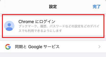 Chromeにログイン