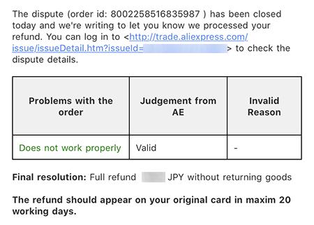 返金決定メール