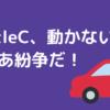 [M5StickC]初期不良!?BeetleCのタイヤが回らないからAliExpressに連絡してみた