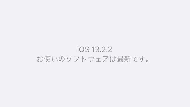 iOS 13.2.2アップデートでバックグラウンドアプリ終了やモバイル通信切断のバグが修正