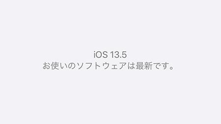 iOS13.5