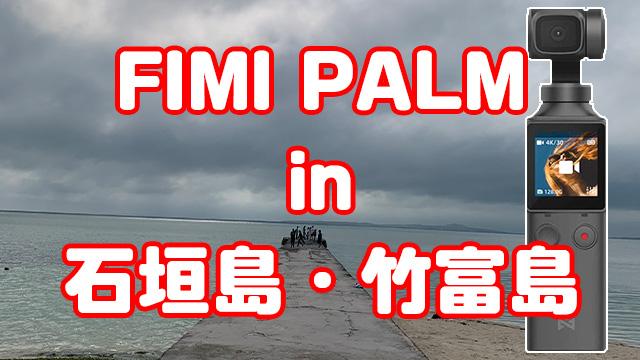【FIMI PALM】沖縄 石垣島・竹富島で自転車に乗って撮影!Osmo Pocketに引けを取らない映像が撮れた