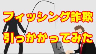[フィッシング詐欺に引っかかってみた]Amazon.co.jp重要なお知らせ:お支払い方法の情報を更新してください
