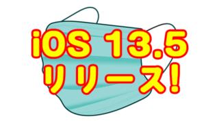 [マスク対策]iOS 13.5がリリース!Face IDをスキップしてパスワード入力できるように