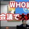 [大失態]WHO総会のTV会議での厚労大臣のスピーチ配信がひどすぎる!やはりテストは超重要