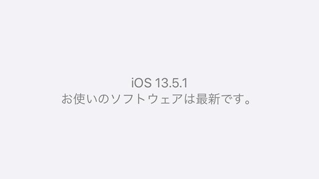 脱獄ツールに利用された脆弱性対策iOS 13.5.1がリリース!すぐアップデートしよう