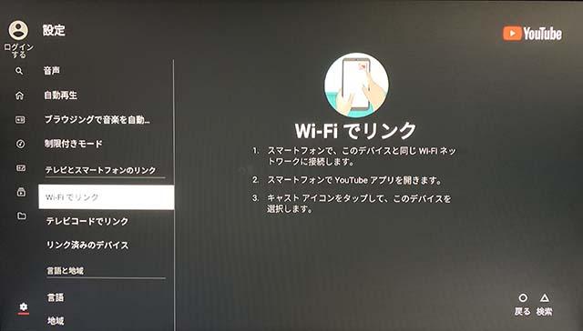 Wi-Fiでリンク