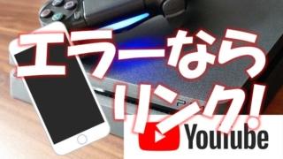 [簡単]PS4のYouTubeでログインエラー!それならスマートフォンとリンク