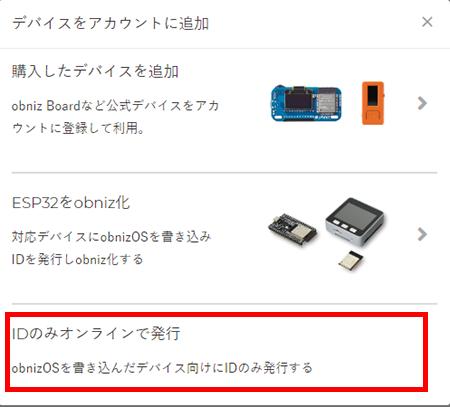 IDのみオンライン発行