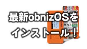 1台までデバイス登録無料!M5StickCに最新のobnizOSをインストール!