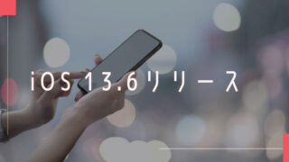 iOS 13.6がリリース!ヘルスケアに新型コロナの症状が追加