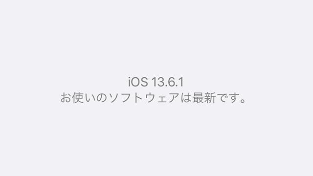 iOS 13.6.1がリリース!接触通知が無効となる不具合を修正