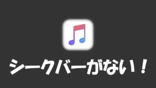 [解決法]iPhoneのミュージックアプリにシークバーがない!リピートボタンはどこ!?