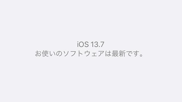 iOS 13.7がリリース!接触通知システムの利用にはCOCOAが必要