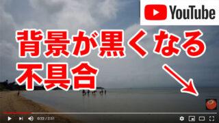YouTubeのブランディングの動画の透かし(アイコン)の背景が黒くなってしまう不具合
