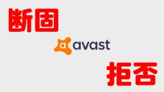 Avastがユーザーデータを企業に販売!アバストセキュリティのデータ提供は拒否しとこう