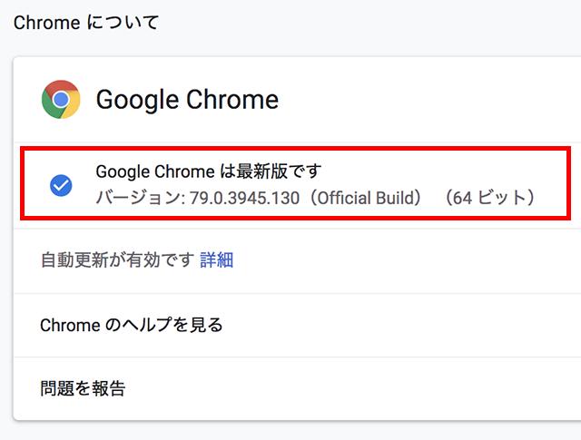 Chrome最新版