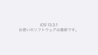 iOS 13.3.1がリリース!アップデートしたけど問題なさげだしFGO動くよ