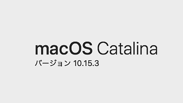 macOS Catalina 10.15.3リリース!Mojave 10.14.6, High Sierra 10.13.6のセキュリティアップデートも