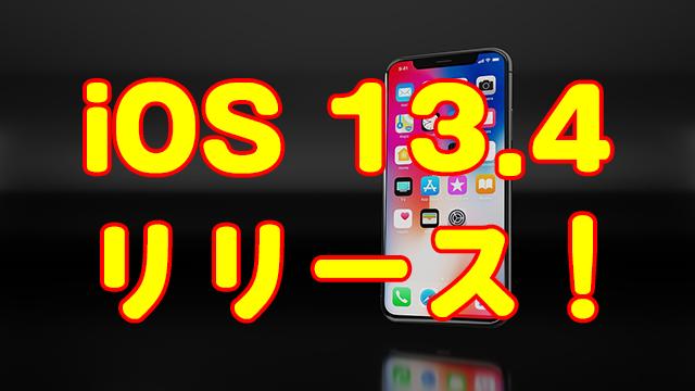 iOS 13.4リリース