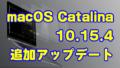 macOS Catalina 10.15.4に追加アップデート!FaceTimeや新型MacBook Airの不具合が修正される