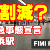 【FIMI PALM】緊急事態宣言で外出自粛中の横浜駅周辺は休日なのに閑散