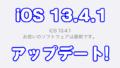 iOS 13.4.1にアップデート!クイックアクションメニュー・FaceTimeの不具合修正