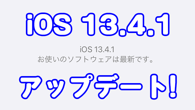 iOS 13.4.1がリリース!クイックアクションメニュー・FaceTimeの不具合修正