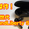[レビュー]第3世代SoundLiberty 53はMCSyncで音切れしないし高コスパな完全ワイヤレスイヤホンの傑作!