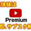YouTube Premiumが1ヶ月無料!自動更新されないようにサブスクリプションを解約しておこう