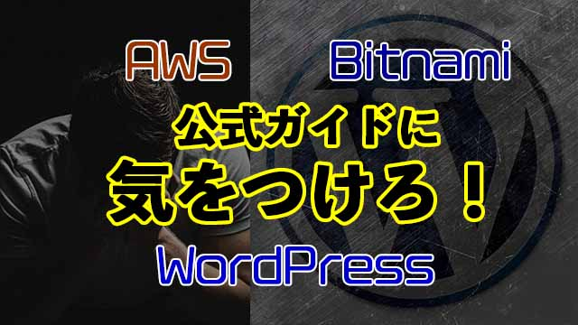 [bitnami]公式ガイド通りにAWSでWordPressを立ち上げるのはムリなので注意
