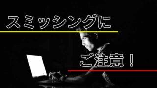 [スミッシング]日本郵便(偽)からAppleIDを詐取するSMSがきた[フィッシング]