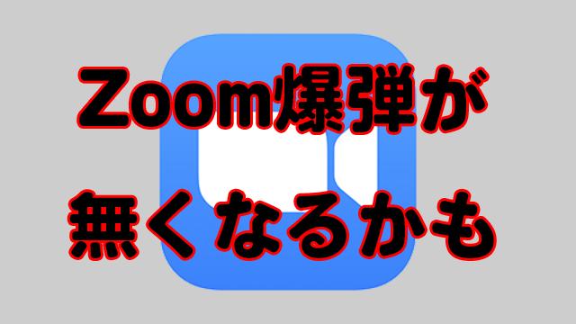 Zoom爆弾が無くなる!?5月9日のアップデートで無料アカウントが安全に!