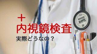 費用は?やっぱり辛い?大腸内視鏡検査専門の松島クリニック体験談