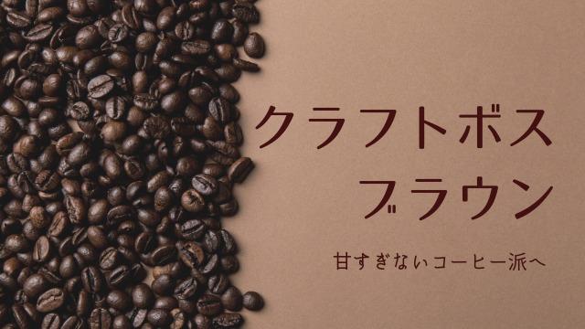 甘すぎないコーヒー好きにおすすめのクラフトボス ブラウンはローソンストア100が一番安い
