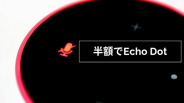 キャンペーンで半額になるしEcho DotはBluetoothスピーカーとして買っても損はない