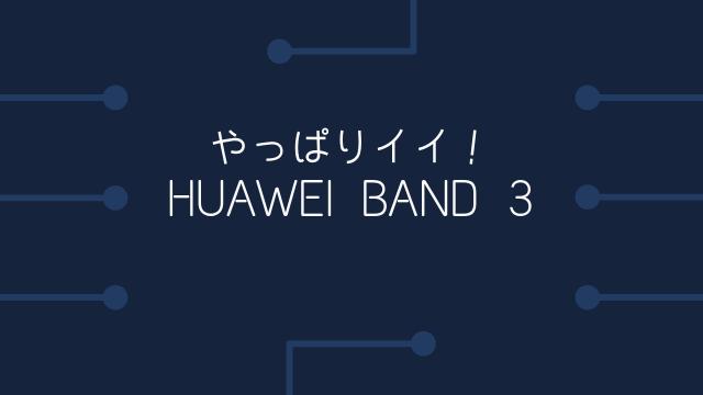 [レビュー]スマートウォッチやバンドを色々試したけどやっぱりHuawei Band 3がイイ!