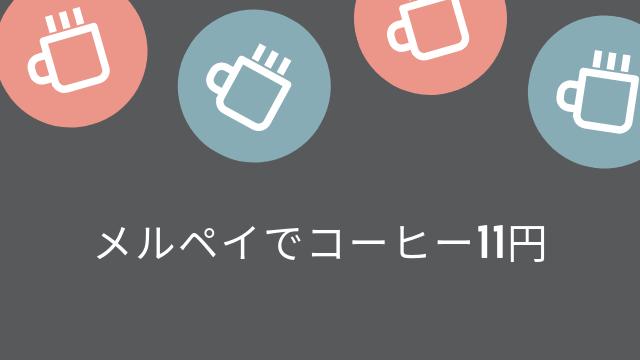 [メルペイ]コンビニコーヒー11円も!メルペイが還元されたらクーポンで使おう