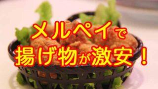 [メルペイ]ファミチキ11円!からあげクン16円!コンビニのホットスナックが激安[クーポン]