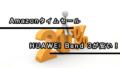 HUAWEI Band 3が約20%オフの5240円!Amazonタイムセールに急げ!