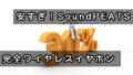 [プチレビュー]SoundPEATS完全ワイヤレスイヤホンならTrueFree+/TrueCapsule