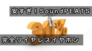 [プチレビュー]SoundPEATS完全ワイヤレスイヤホンTrueFree+/TrueCapsuleが25〜30%オフ!