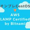 [AWS]CentOSのLAMPアプリをLAMP Certified by Bitnamiに移行するとハマるかも