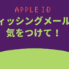 ステートメントアラート?Apple IDフィッシングメールが来たし