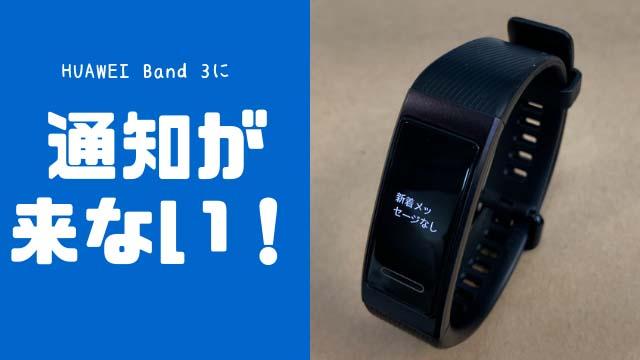 iPhoneからHuawei Band 3に通知が来ない!Bluetoothのオフ→オンで即解決