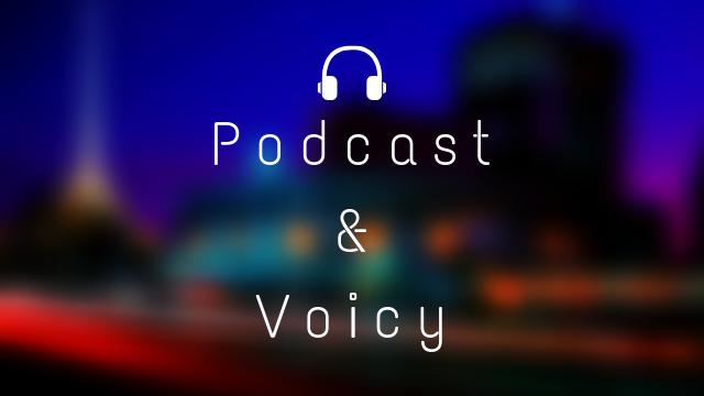 通勤時間はPodcastとVoicyでIT情報を収集しよう