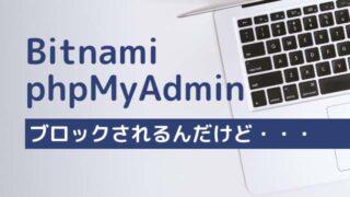 AWS EC2のBitnamiでphpMyAdminにアクセスできないんだけど…