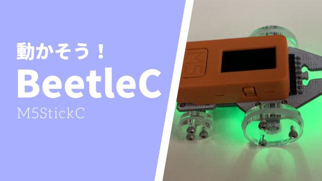 [M5StickC]macOS CatalinaでBeetleCのサンプルプログラムを動かしてみよう